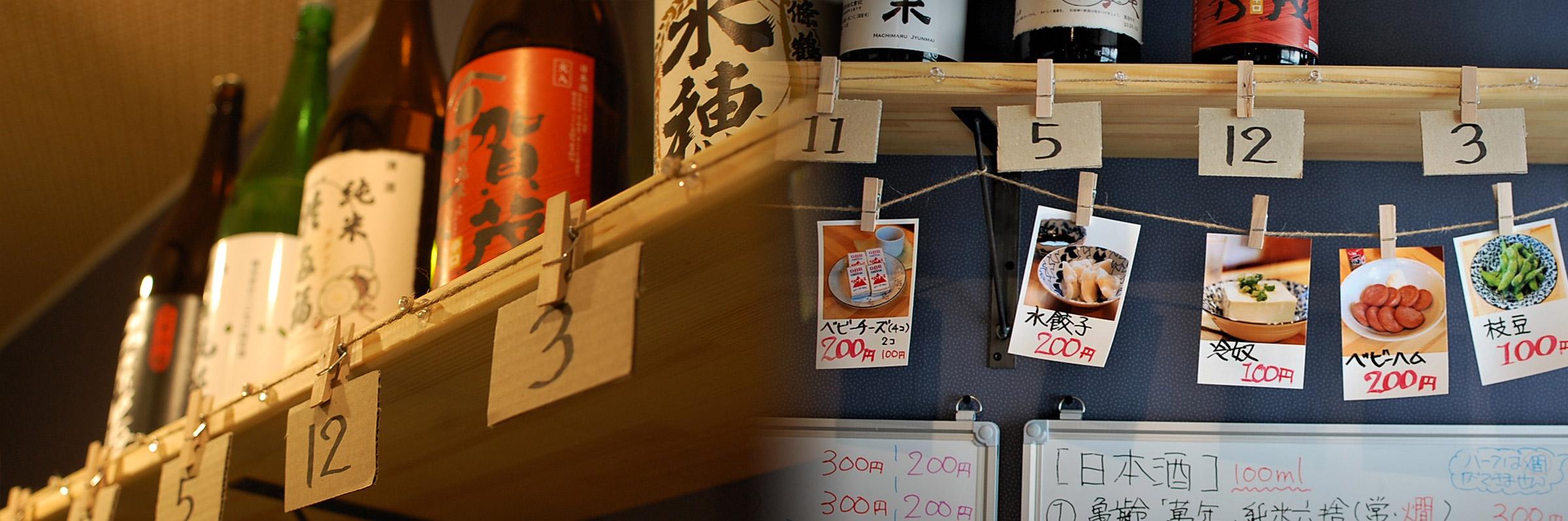 東広島市の純米酒を中心にリーズナブルな価格で気軽に愉しんでいただけます